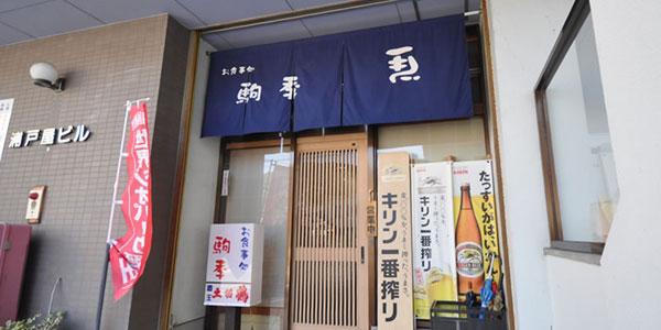 駒季(こまき) 食事処&居酒屋