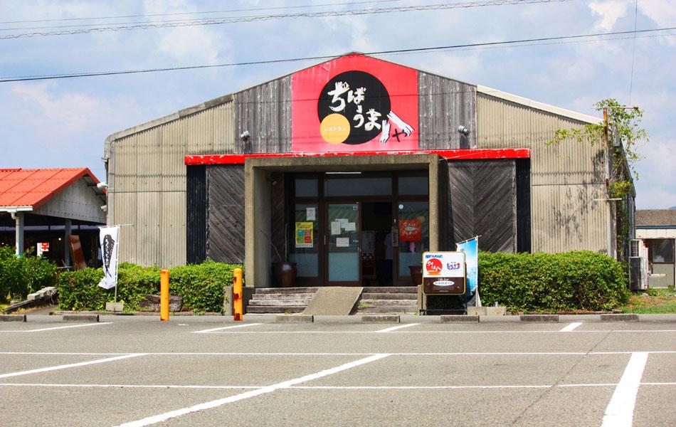 海の駅とろむ(室戸岬漁港) 道の駅&食事処
