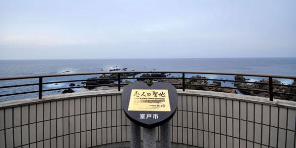 室戸岬展望台『恋人の聖地』