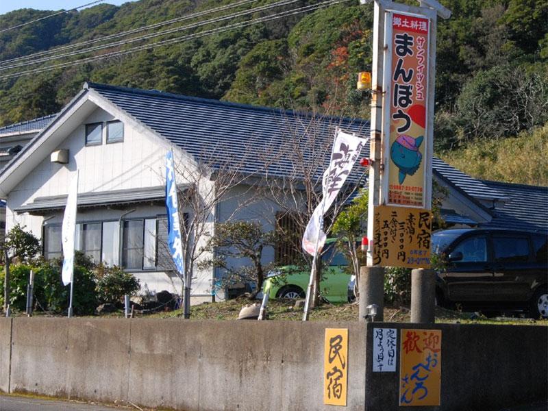 サンフィッシュ まんぼう (旧魚菜村) 民宿 & お食事処(まんぼう料理)