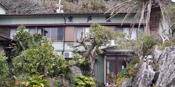 民宿 室戸荘