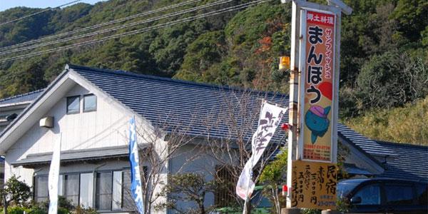 サンフィッシュまんぼう (旧魚菜村)民宿&お食事処(まんぼう料理)